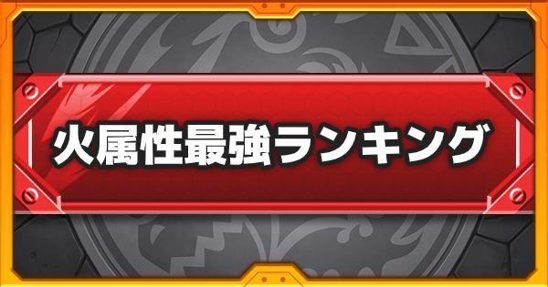火属性の最強キャラランキング【レクイエムが順位アップ!】