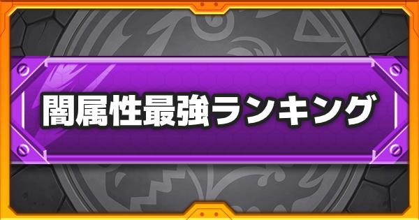 闇属性の最強キャラランキング【数珠丸の暫定を追加!】