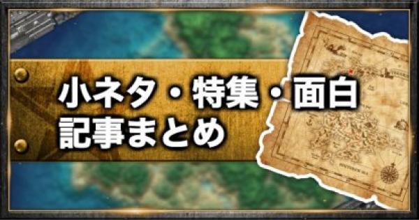 まとめニュース速報【小ネタ・特集】
