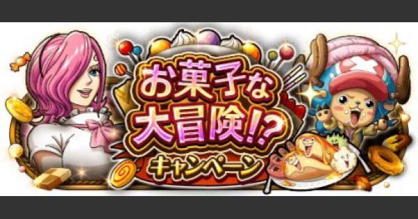 お菓子な大冒険!?キャンペーン