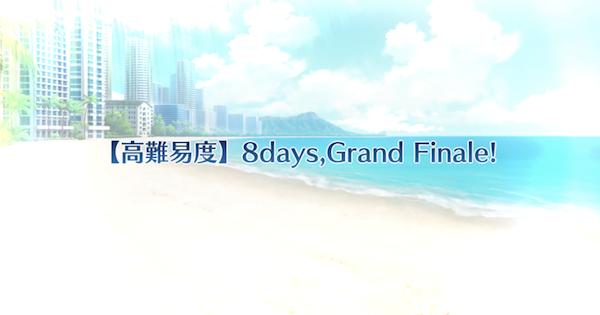 高難易度『8days,Grand Finale!』攻略