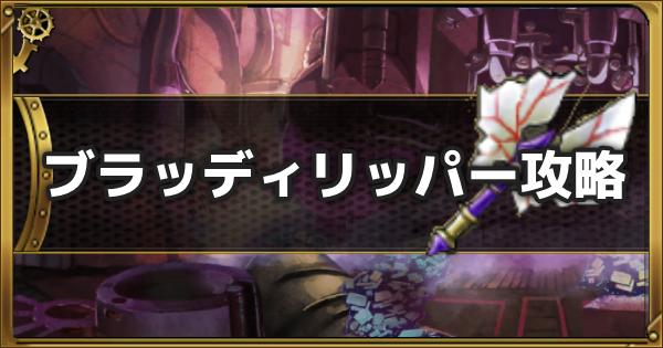 ブラッディリッパー【超級】攻略と適正キャラ 武器ダンジョン