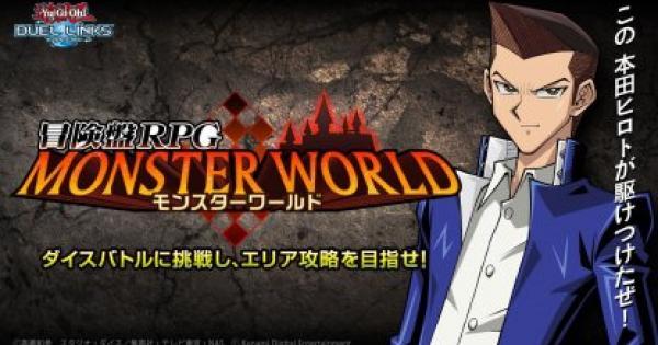 冒険盤RPG「モンスターワールド」イベント完全攻略!