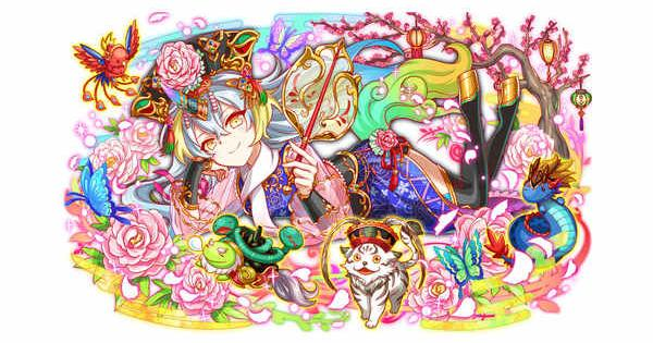 多彩色珠の麗君 麒麟の評価
