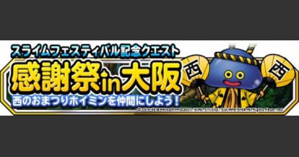 「大阪祭の始まり」攻略!西のおまつりホイミンを入手しよう!