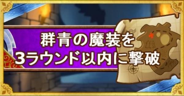 「呪われし魔宮」群青の魔装3ラウンド攻略!