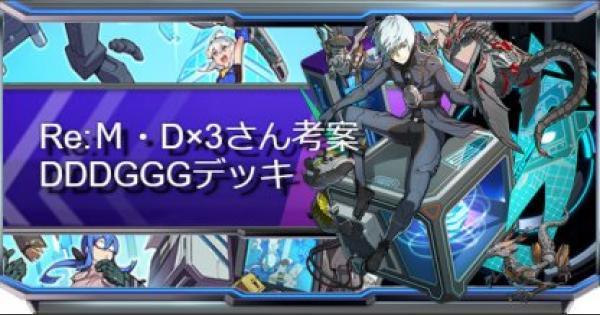 Re:M・D×3さん考案:DDDGGGデッキ