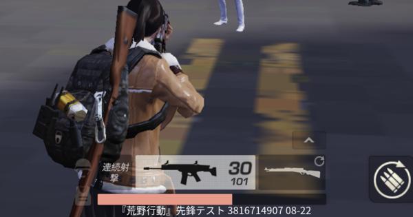 撃つ部位が重要に!部位別ダメージの変更検証!【8/23】