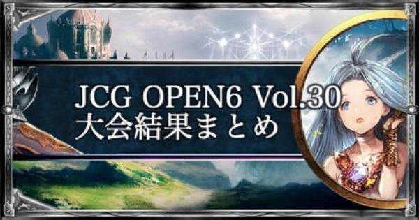 JCG OPEN6 Vol.30 ローテ大会の結果まとめ