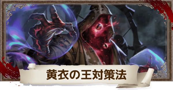 黄衣の王(タコ)の対策法を紹介!