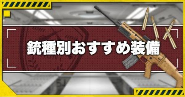 おすすめ装備まとめ(銃種別)【最新版】
