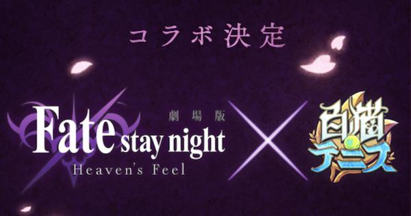 Fate/staynightコラボ最新情報まとめ