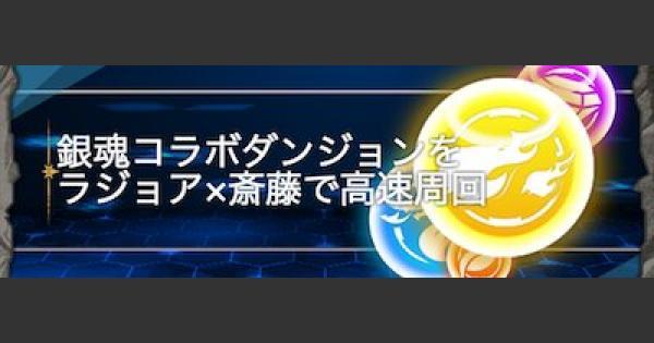 銀魂コラボダンジョン(壊滅級)をラジョア×斉藤一で高速周回