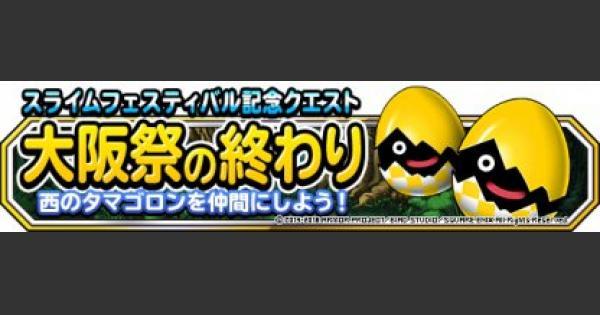 「大阪祭の終わり」攻略!西のタマゴロンを入手しよう!