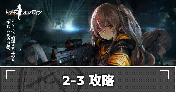 2-3攻略!金勲章(S評価)の取り方とドロップキャラ