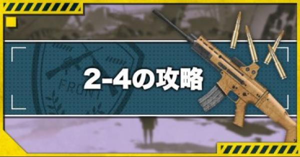 2-4攻略!金勲章(S評価)の取り方とドロップキャラ