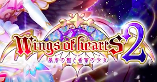 天使悪魔2攻略チャート | Wings of hearts2
