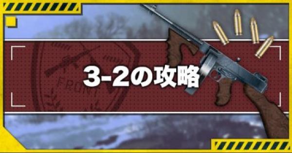 3-2攻略!金勲章(S評価)の取り方とドロップキャラ