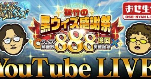 8月30日発表!YouTube Live新情報まとめ