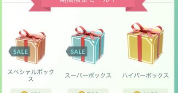横須賀イベントのセールボックスはどれがお得?