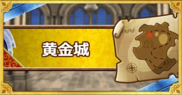 「黄金城」攻略!???系抜きで鉄鬼軍王キラゴルドを倒す方法!