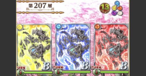 黒ウィズダンジョン2第207層攻略&デッキ構成