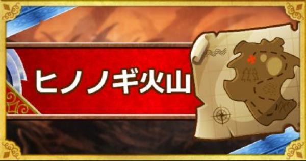 「ヒノノギ火山」攻略!勇者のつるぎを入手しよう!