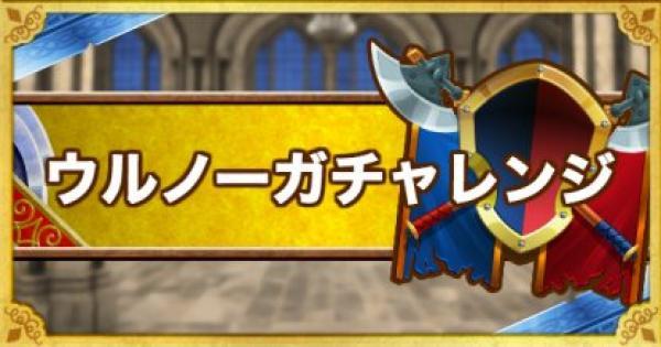 「ウルノーガチャレンジ」攻略!ロウの杖を入手しよう!