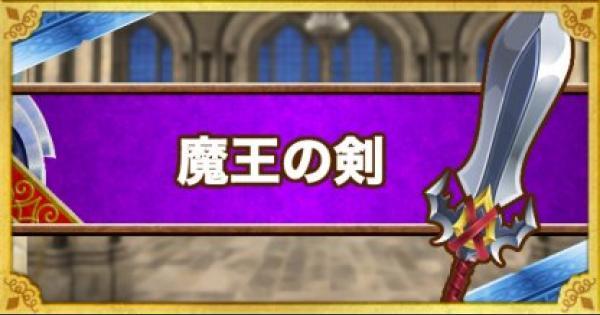 魔王の剣(SS)の能力とおすすめの錬金効果
