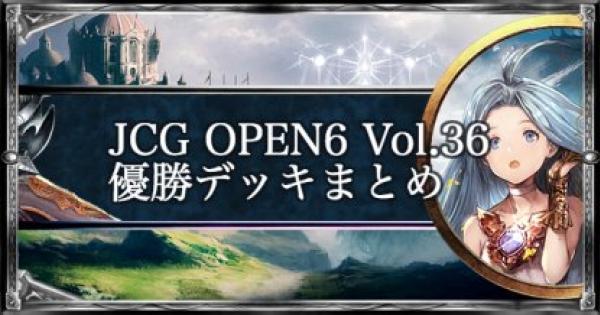 JCG OPEN6 Vol.36 アンリミ大会優勝デッキ紹介