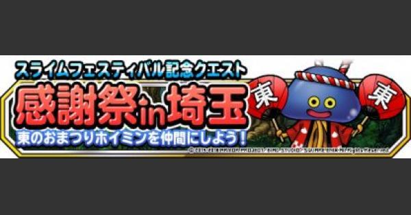 「埼玉祭の始まり」攻略!東のおまつりホイミンを入手しよう!