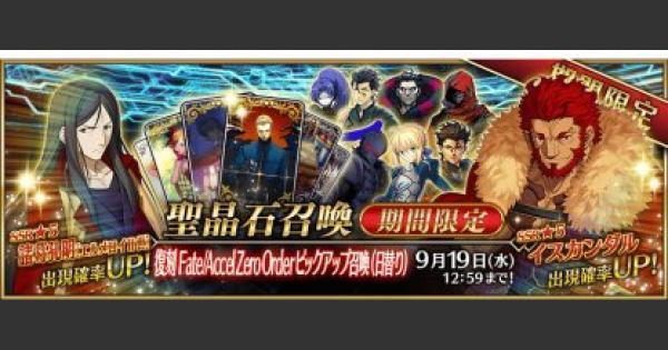 復刻:Fate/Zeroコラボピックアップガチャシミュ