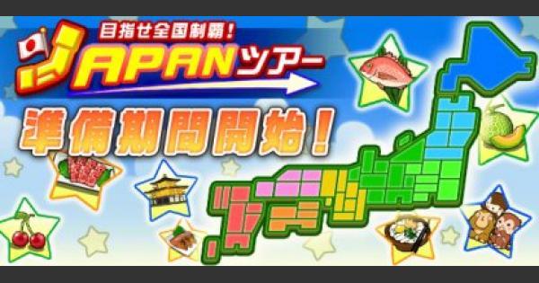 目指せ全国制覇!JAPANツアー3の攻略まとめ