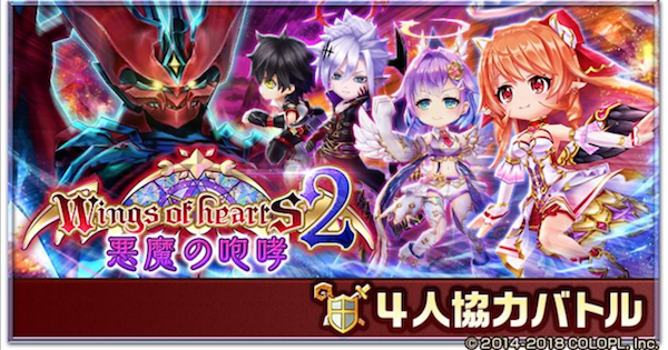 Wings of hearts2協力の攻略と適正キャラ