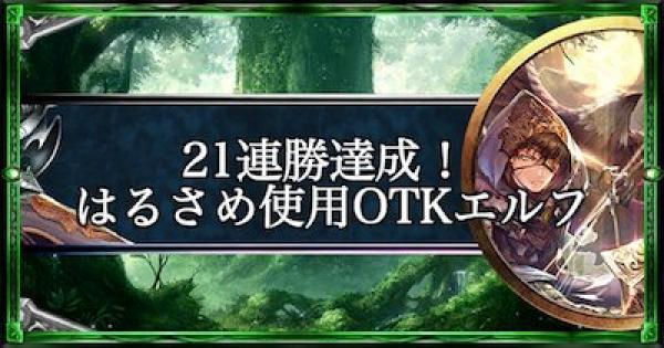 アンリミテッド21連勝達成!はるさめ使用OTKエルフ