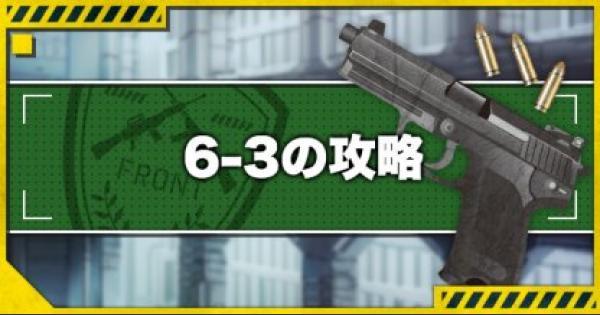 6-3攻略!金勲章(S評価)の取り方とドロップキャラ