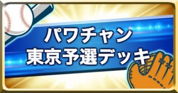 [9/6更新!!]パワチャン東京大会予選デッキ