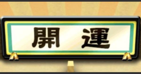 開運コマンドの解説と開運グッズの飾り方 龍宮院高校