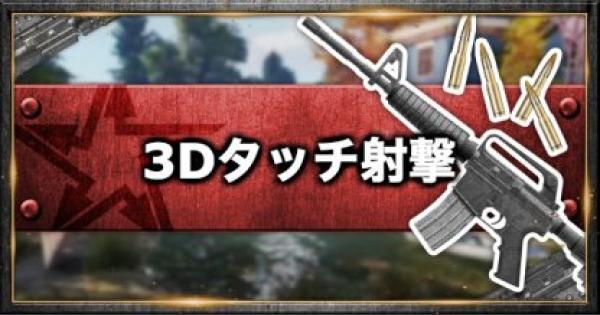 「3Dタッチ射撃」を徹底解説!強力な射撃設定で差をつける!