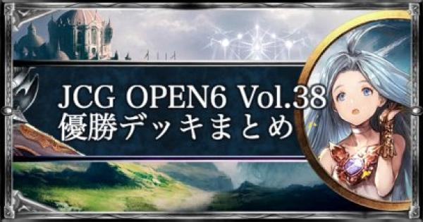 JCG OPEN6 Vol.38 ローテ大会優勝デッキ紹介