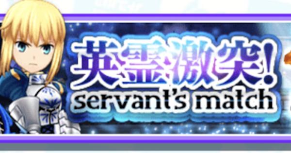 「英霊激突!servant's match」の報酬
