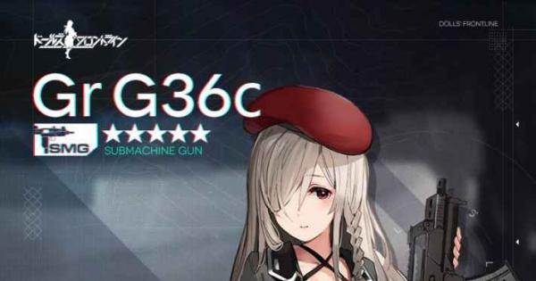 Gr G36Cの評価/レシピとスキン