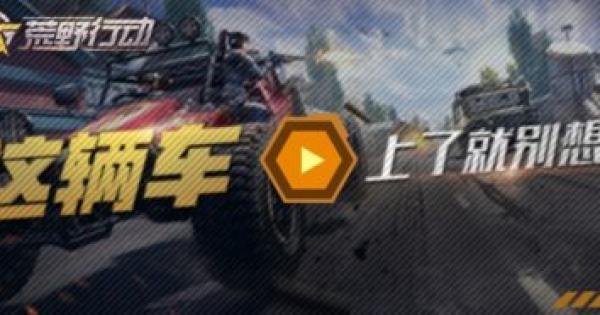 新レジャー『乗物大乱闘』を解説!車両のぶつかり合い!