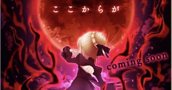 Fateコラボフェス第二弾当たりキャラまとめ