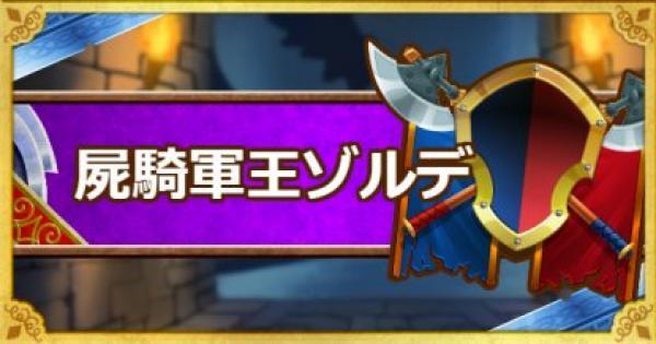 「屍騎軍王降臨」攻略!悪魔系だけでゾルデを倒す方法!