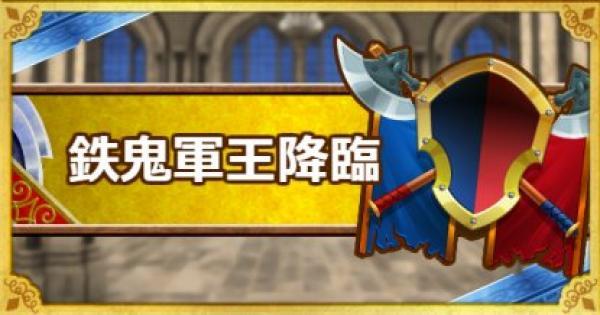 「鉄鬼軍王降臨」攻略!???系抜きでキラゴルドを倒す方法!