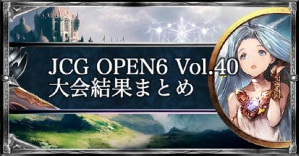JCG OPEN6 Vol.40 ローテ大会の結果まとめ