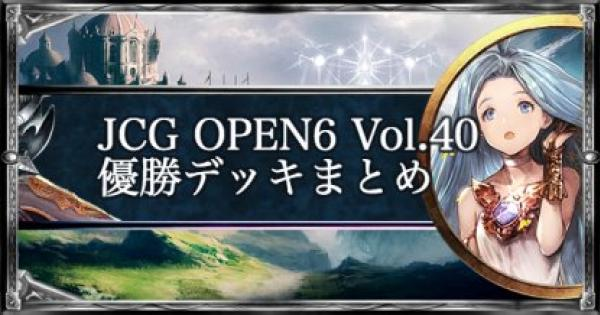 JCG OPEN6 Vol.40 ローテ大会優勝デッキ紹介