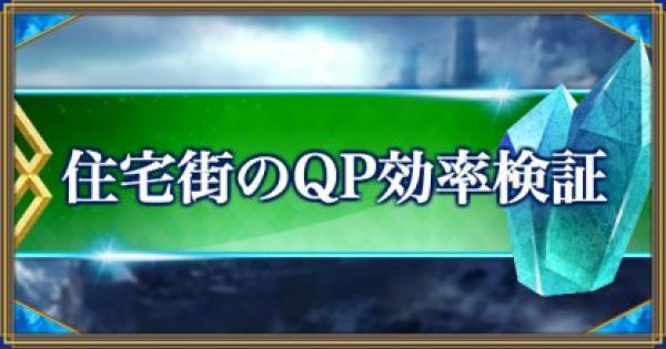 『住宅街』でQP効率など検証!復刻:Fate/Zeroコラボ