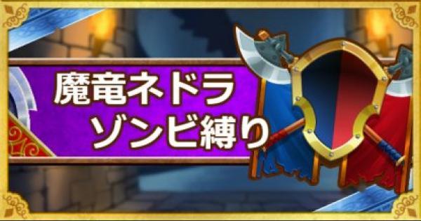 「魔竜ネドラ」降臨攻略!ゾンビ縛りでクリアする方法!